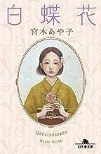 表紙: 白蝶花 (幻冬舎文庫) | 宮木あや子