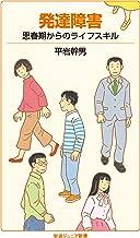 発達障害: 思春期からのライフスキル (岩波ジュニア新書)