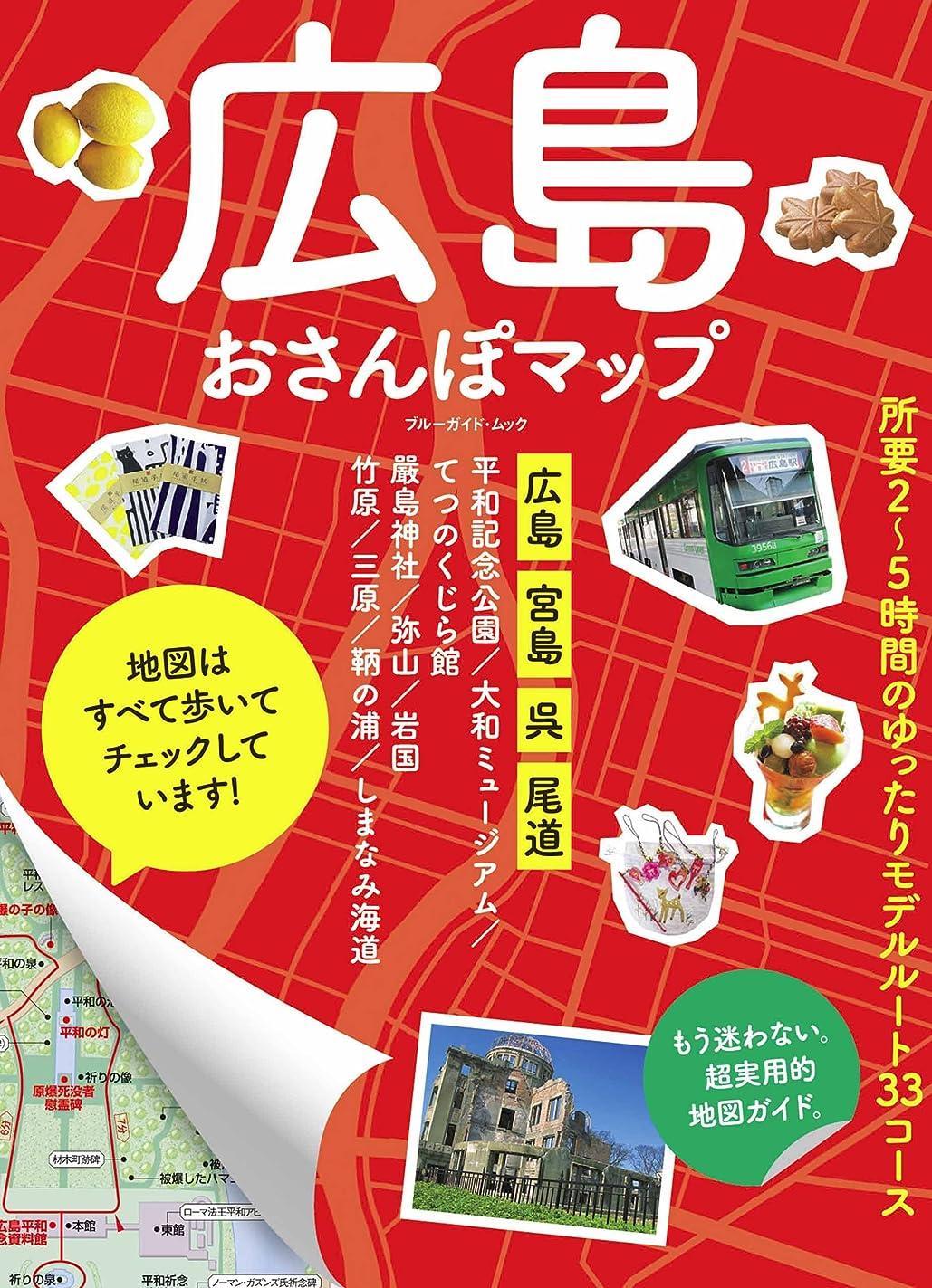 動火山の比べる広島おさんぽマップ (ブルーガイド?ムック)