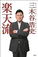 表紙: 楽天流 | 三木谷浩史