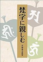 表紙: 梵字に親しむ 安田梵字教室 | 安田倫子