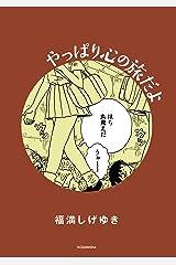 やっぱり心の旅だよ (ヤングマガジンコミックス) Kindle版