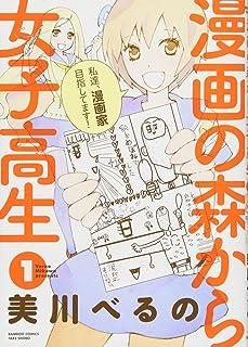 漫画の森から女子高生 1 (バンブーコミックス)