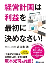 表紙: 経営計画は利益を最初に決めなさい!―――社長しかできない、2つの落とし込み | 古田土満