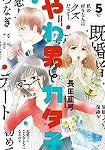 表紙: やわ男とカタ子(5)【電子限定特典付】 (FEEL COMICS swing) | 長田亜弓