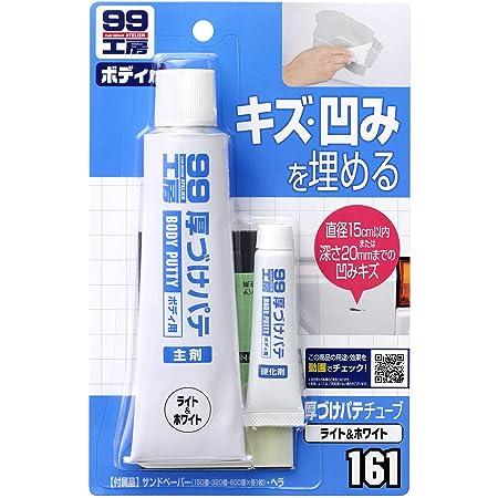 ソフト99(SOFT99) 補修用品 厚づけパテチューブタイプ ライト&ホワイト 09161