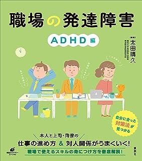 職場の発達障害 ADHD編 (健康ライブラリー)