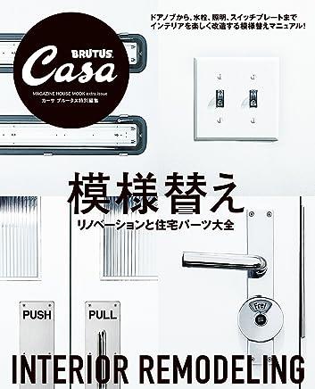 Casa BRUTUS特別編集 模様替え
