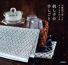 表紙: 刺し子の手しごと | 日本文芸社