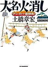 表紙: 大名火消し ケンカ十番勝負! (時代小説文庫) | 土橋章宏