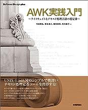 表紙: AWK実践入門 | 中島雅弘