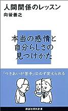 表紙: 人間関係のレッスン (講談社現代新書) | 向後善之