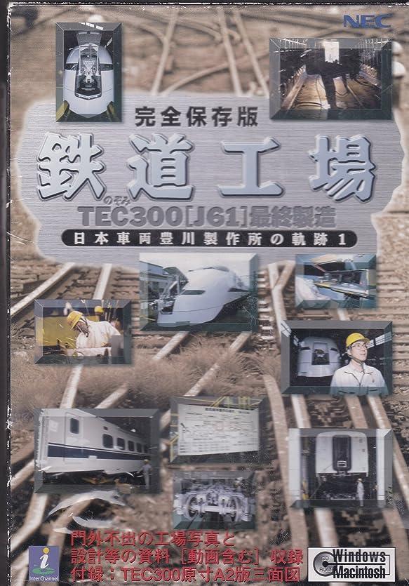 ひも補助非常に鉄道工場 のぞみ TEC300 J61 最終製造