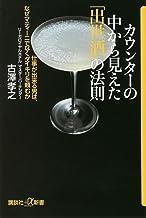 表紙: カウンターの中から見えた「出世酒」の法則 仕事が出来る男は、なぜマティーニでなくダイキリを頼むか (講談社+α新書) | 古澤孝之