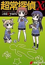 表紙: 超常探偵X 1 (電撃コミックスNEXT) | saxyun