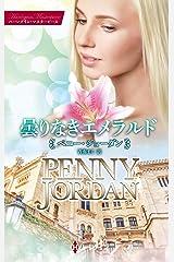曇りなきエメラルド 特選ペニー・ジョーダン (ハーレクイン・マスターピース) Kindle版
