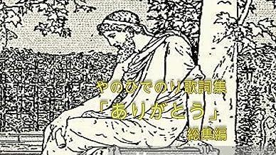 「ありがとう」総集編: やのひでのり歌詞集 (オフィスsannin出版部)