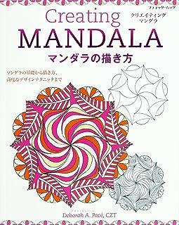 Creating MANDALA マンダラの描き方 (ブティック・ムック No. 1307)