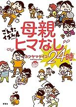 表紙: ごんたイズム : 4 母親ヒマなし24時 | カツヤマケイコ