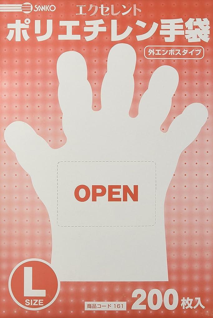 無駄な無能借りているエクセレントポリエチレン手袋 ソトエンボス(200マイイリ) L