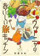 表紙: ヴァーニャのおいしい旅キッチン3 (コミックピアット) | 彩藤なお
