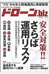 ドローン.biz vol.2 Kindle版