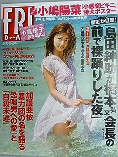FRIDAY/H23.9.30/小倉優子・佐山彩香・水沢奈子・杉崎美香・小池唯
