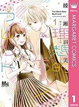 表紙: 理想的ボーイフレンド 1 (マーガレットコミックスDIGITAL) | 綾瀬羽美