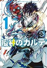 疫神のカルテ 1 (ヤングジャンプコミックス)