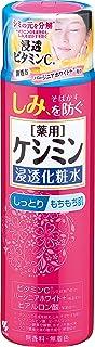 ケシミン浸透化粧水 しっとりもちもち シミを防ぐ 160ml 【医薬部外品】