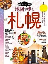 表紙: 地図で歩く札幌(2019年版) | JTBパブリッシング