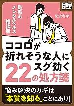 表紙: 職場のメンタルヘルス相談室 ~ココロが折れそうな人にスグ効く22の処方箋~ (impress QuickBooks) | 見波 利幸