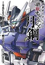 表紙: 機動戦士ガンダム 鉄血のオルフェンズ 月鋼(1) (角川コミックス・エース) | 寺馬ヒロスケ