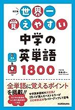 表紙: 改訂版 世界一覚えやすい 中学の英単語1800 | 弦巻桂一