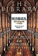 表紙: 図書館巡礼 「限りなき知の館」への招待 | スチュアート ケルズ