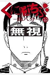 くにはちぶ(10) (少年マガジンエッジコミックス) Kindle版