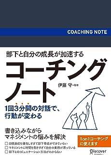 部下と自分の成長が加速する コーチングノート (コーチ・エィ監修コーチングシリーズ)