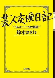 芸人交換日記~イエローハーツの物語~