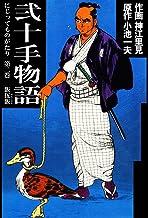 表紙: 弐十手物語2 飯伍飯   神江 里見