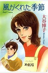 風がくれた季節 ペンションやましなシリーズ (ジュールコミックス) Kindle版