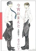 表紙: 今宵おまえと 最終章 (HertZ&CRAFT)   木下けい子