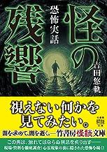 表紙: 恐怖実話 怪の残響 (竹書房怪談文庫)   吉田悠軌