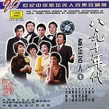 Famous Chinese Singers of the 1980's and 1990's: Vol. 1 (Zhong Hua Ge Tan Ming Ren: Ba Jiu Shi Nian Dai Ge Tan Ming Ren Yi)