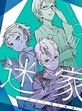 迷家-マヨイガ-4 [Blu-ray]