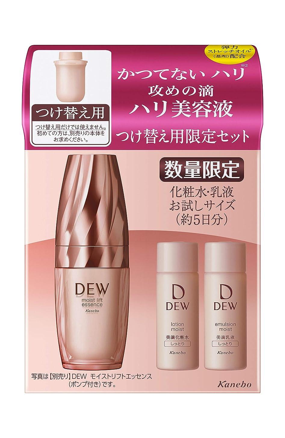 コンペペック予言するDEW モイストリフトエッセンス(レフィル) 45g 化粧水20ml?乳液20ml セット 美容液