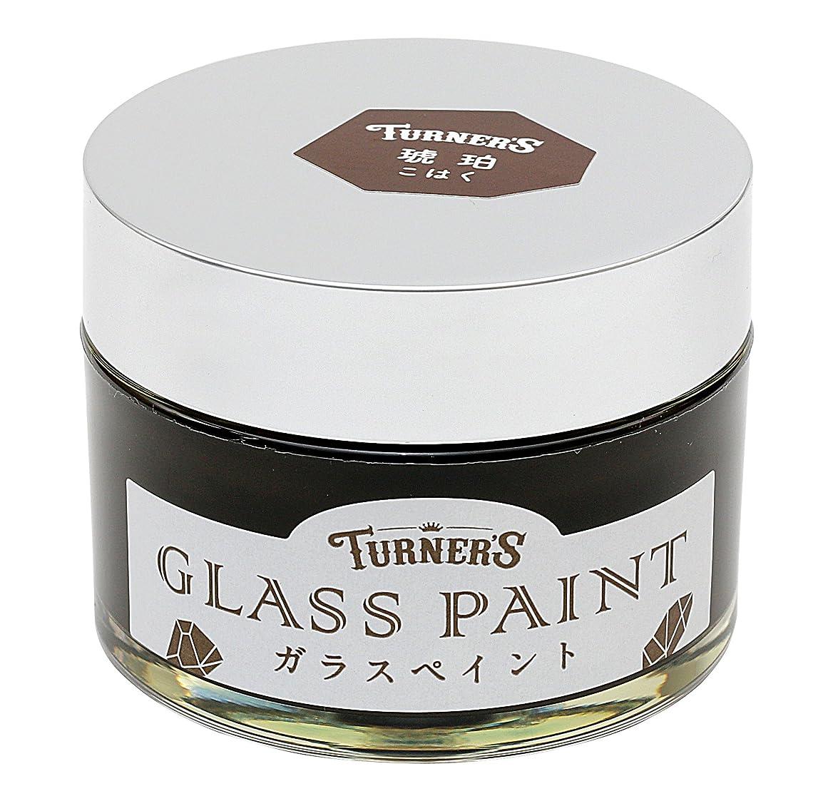 減るおいしいバンジージャンプターナー色彩 ガラスペイント 琥珀(こはく) GP040001 40ml