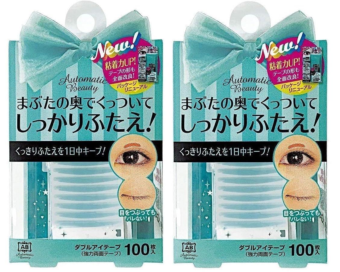 はっきりしない戦術哲学者Automatic Beauty(オートマティックビューティ) ダブルアイテープ 100枚 ×2個