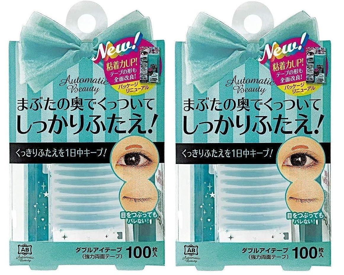 相対サイズトリプル平らにするAutomatic Beauty(オートマティックビューティ) ダブルアイテープ 100枚 ×2個
