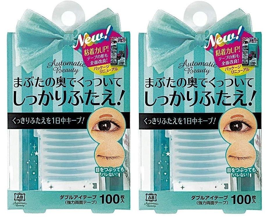 ワゴンオフセット高原Automatic Beauty(オートマティックビューティ) ダブルアイテープ 100枚 ×2個