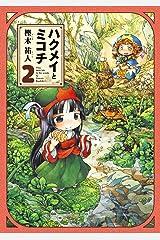 ハクメイとミコチ 2巻 (HARTA COMIX) Kindle版